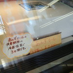 羽鳥屋 - ショーケースの中のあんずロール(3本箱入り)