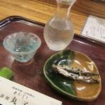 丸子亭 - 冷酒「磯自慢」・お通し「鰯の酢漬け」