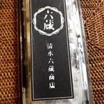 精華堂霰総本舗 深川ショールーム - 清水六蔵商店?