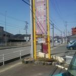 三昧井 - 店舗の外に有ります看板です。