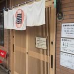 63782586 - 麺屋 扇 玄関