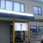 そば処 清水屋 - お店。