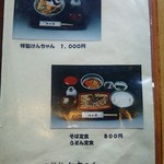そば処 清水屋 - メニューのトップに「特製けんちゃん蕎麦」