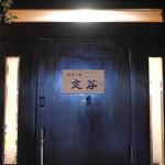 定谷 - 外観 表札・入口