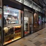 竹若 - 1Fではお弁当販売とイートイン。