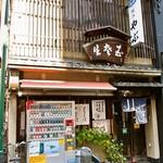 堀江やぶ - お店 外観
