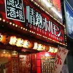 徳山酒場 情熱ホルモン -