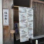 福田寿司 - 店舗入口