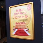 パンのトラ - 世界一売れた食パン