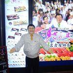 63791477 - すしざんまい名古屋錦店(名古屋市)食彩品館.jp撮影