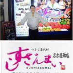 63791496 - すしざんまい名古屋錦店(名古屋市)食彩品館.jp撮影