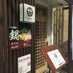 炭火串焼き 田樹 - 入口