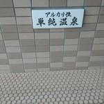 竹山高原ホテル - 単純バカじゃなく単純温泉(笑)