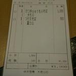 63794876 - お会計伝票になります(^-^)