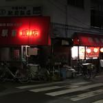 駅前飯店 - 店の外観