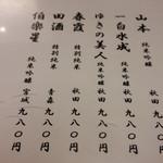 63799010 - 日本酒メニュー