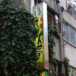 ぼでごん亭 - ぼでごん亭(新宿3丁目):ツタに隠れる店名の袖看板