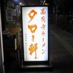 タロー軒 - 高円寺ラーメン