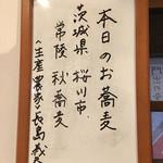 国分寺そば - 本日のお蕎麦についての掲示