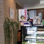 はこだて 柳屋 - 函館銘菓「いかようかん」のポスター