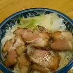 くらま - チャーシュー丼 300円