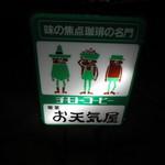 お天気屋喫茶店 - 店頭の看板