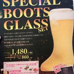 Ginzaraion - ブーツグラスセット1,598円発見!