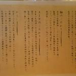 仙台中華蕎麦 仁屋 - 説明