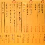 仙台中華蕎麦 仁屋 - おしながき