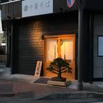 くろ松 - 夕は、18:00〜。ちょっと、早く着いちゃいました。