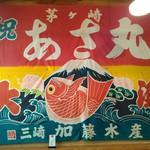 網元料理あさまる - 立派な大漁旗