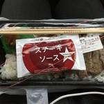 ほっともっと 生野田島店 - お弁当屋さんのビフテキ重(590円)パッケージ