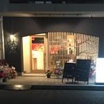 CHA-salon SAKURA-MOMIJI - オープン仕立て お花がいっぱい