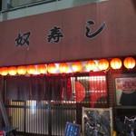 奴寿司総本店 -