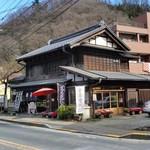 有喜堂 - 明治30年代に高尾山薬王院有喜寺より屋号「有喜堂」もらった由緒あるお店