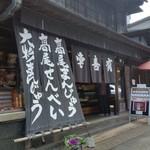 有喜堂 - 高尾山のお土産に最適です