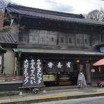 有喜堂 - 高尾の老舗の名店「有喜堂」さんの本店