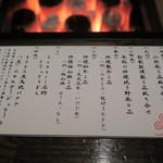 江戸前炭火焼 kemuri 神楽坂 -