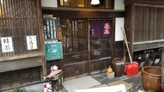 茶房 菊泉 - 「茶房 菊泉」さんの入口前の様子