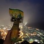 函館山展望台 山頂ショップ - 100万ドルの夜景をバックに「どでかコーン (432円)」