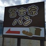 冨士家製パン所 - 201703