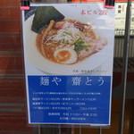 麺や 齋とう - メヌー