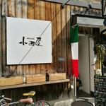 イタリア料理 小西屋 - 外観