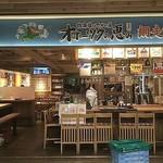 北海道はでっかい道 オホーツクの恵み 網走市 -