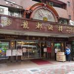 Dragon Restaurant -