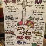 63827489 - 170204土 沖縄 三線の花 おすすめ泡盛焼酎