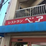 レストラン ベア -
