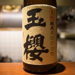酒甫手 - 日本酒 玉桜