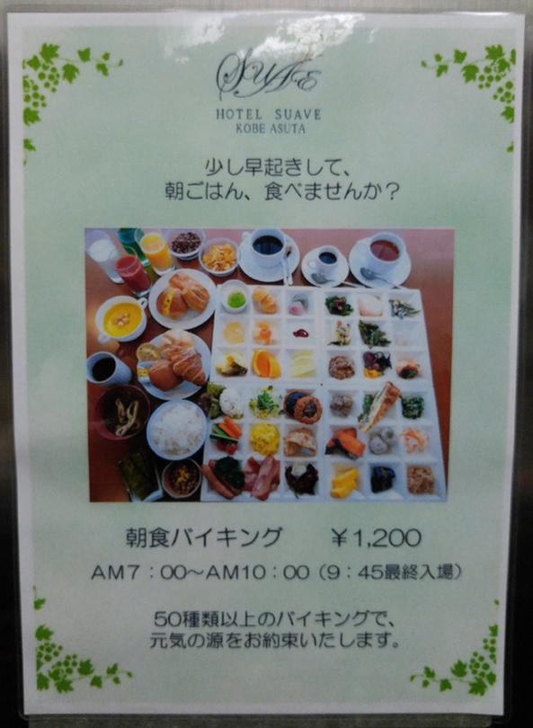 ホテルサーブ 神戸アスタ