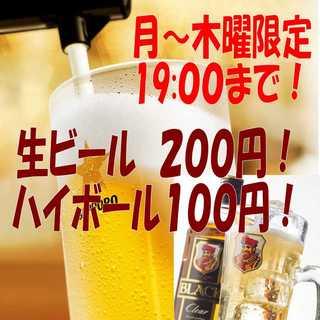 生ビール200円ハイボール100円
